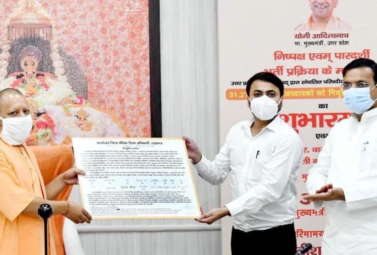 मुख्यमंत्री योगी आदित्यनाथ ने सहायक अध्यापकों को प्रदान किया नियुक्ति पत्र  | Positive Samachar / Good News of India